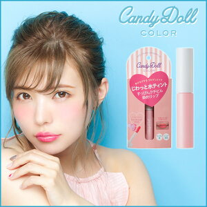 CandyDollカラーキープリップ