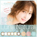 LUNAnatural1day(10枚入り)