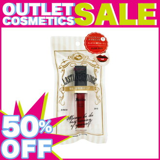 Borica ( boric ) lasting Rouge! [Cosmetics makeup lip lipstick cosmetics lipstick]