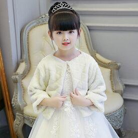 子供ショール キッズ ボレロ 長袖 フォーマルドレスケープ 肩掛け フェイクファー ジュニア ワンピース お姫様ドレス 発表会 七五三 結婚式 白