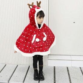 クリスマス衣装 トナカイ コスプレ フード付き ケープ 子供服 女の子 男の子 コスチューム 仮装 演出服 ルームウェア コスプレ パーティー 冬用