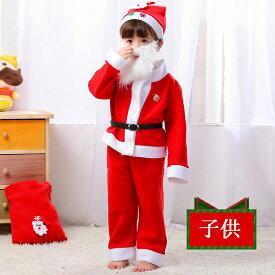 クリスマス衣装 サンタコスプレ 子供 キッズ コスチューム 仮装 女の子 男の子 演出服 サンタクロース ルームウェア レディース ワンピース パーティー 冬 イベント用