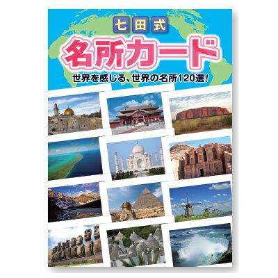 ☆七田式(しちだ)フラッシュカード教材☆ 名所カード☆★
