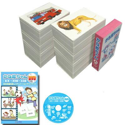 【送料無料】七田式(しちだ)フラッシュカード教材☆ かな絵ちゃん日本語セット+DVD☆★