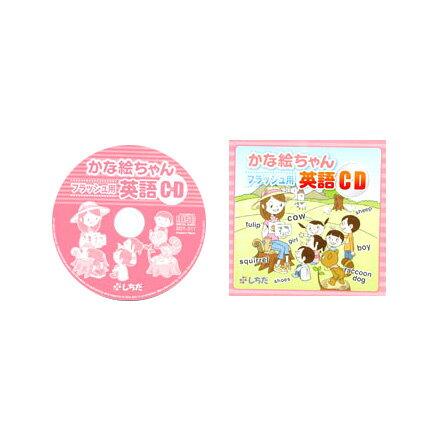 かな絵ちゃんフラッシュ用英語CD☆★