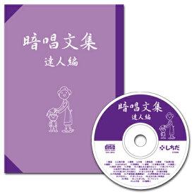 ☆七田式(しちだ)CD教材☆ 暗唱文集「達人編」☆ ★