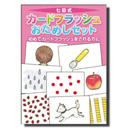 七田式カードフラッシュおためしセット 【しちだオリジナル・右脳教育】☆★