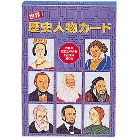 ☆七田式(しちだ)フラッシュカード教材☆ 世界・歴史人物カード☆★