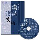 ☆七田式(しちだ)CD教材☆ 暗唱文集「漢詩・漢文編」☆ ★