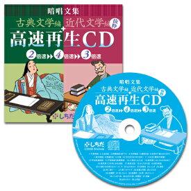暗唱文集「古典文学編」「近代文学編」高速再生CD☆★