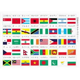☆七田式(しちだ)120の国旗で記憶遊びをしよう☆国旗あそび☆ ★