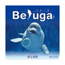 七田式に取り組む前はもちろん、勉強やスポーツ前の集中力UPに!〜Beluga(ベルーガ)CD