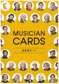 ☆七田式(しちだ)フラッシュカード教材☆ 七田式 音楽家カード☆★
