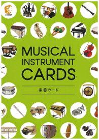 ☆七田式(しちだ)フラッシュカード教材☆ 七田式 楽器カード☆★