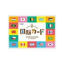 ☆七田式(しちだ)フラッシュカード教材☆ リニューアル国旗カード☆★