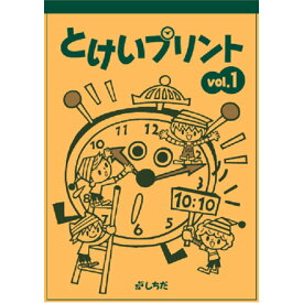 ☆七田式(しちだ)教材☆ とけいプリント ☆時計が読めるようになったらプリントで定着させよう!☆★