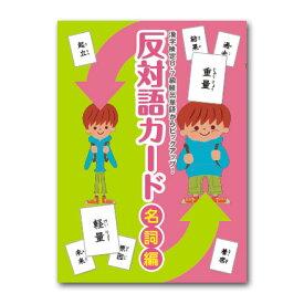 ☆七田式(しちだ)フラッシュカード教材☆ 反対語カード・名詞編☆★