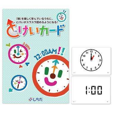 ☆七田式(しちだ)☆ とけいカード ☆時計が読めるようになるフラッシュカード!☆★