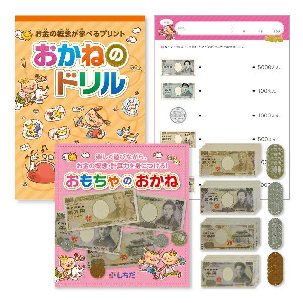 ★お金の概念・計算〜おかねのドリル&おもちゃのおかねセット★
