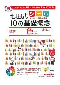 ☆シールブック☆ 七田式10の基礎概念☆★