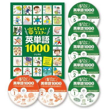 ☆七田式 イラストとリズムで覚える生活基本文〜言えちゃいマスター英単語1000 ★