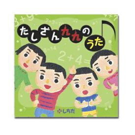 ☆七田式(しちだ)CD教材☆ たしざん九九のうた☆★