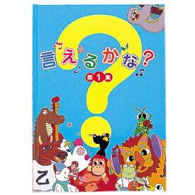 ☆七田式(しちだ)(絵本+CD)教材☆ 言えるかな?第1集☆★