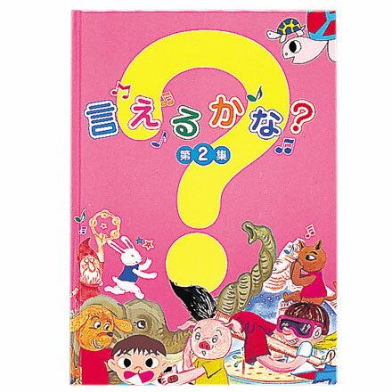 ☆七田式(しちだ)(絵本+CD)教材☆ 言えるかな?第2集☆★