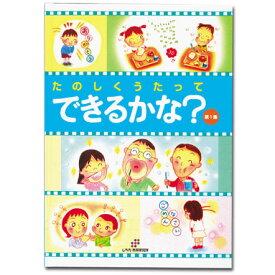 ☆七田式(しちだ)(絵本+CD)教材☆ できるかな?第1集☆★
