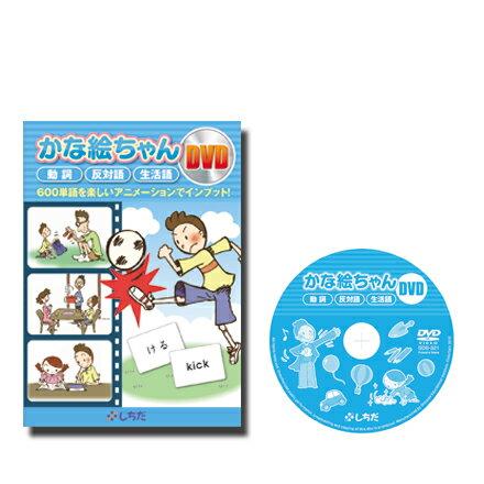 ☆七田式(しちだ)DVD教材☆ かな絵ちゃんDVD 絵カードフラッシュ☆★