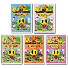 ☆七田式(しちだ)DVD教材☆ しちだの森de wakuwaku 右脳トレーニング ウノvol.1〜5 セット☆★