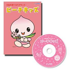 ☆送料無料☆ 七田式(しちだ)(絵本+CD)教材 CD1月号〜12月号 ピーチキッズ☆★