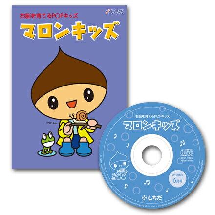 ☆送料無料☆ 七田式(しちだ)(絵本+CD)教材 CD1月号〜12月号  マロンキッズ☆★