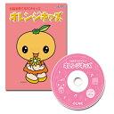 ☆送料無料☆ 七田式(しちだ)(絵本+CD)教材 CD1月号〜12月号 オレンジキッズ☆★