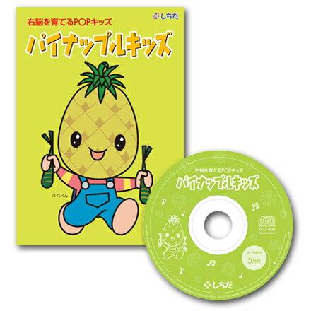 ☆送料無料☆ 七田式(しちだ)(絵本+CD)教材 CD1月号〜12月号 パイナップルキッズ☆★