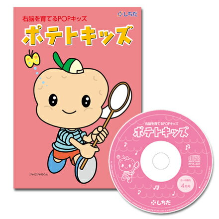 ☆送料無料☆ 七田式(しちだ)(絵本+CD)教材 CD1月号〜12月号 ポテトキッズ☆★