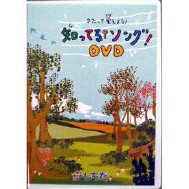 ☆七田式(しちだ)☆  知ってる?ソング!DVD☆★