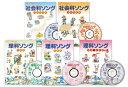 ☆七田式(しちだ)(絵本+CD)教材☆ 社会科・理科ソング5タイトルフルセット☆★