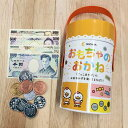 ★お金の概念・計算力〜おもちゃのおかね★