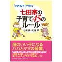 ☆七田式(しちだ)書籍☆ 「できる子」が育つ七田家の子育て45のルール☆★