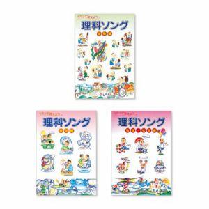 ☆七田式(しちだ)(絵本+CD)教材☆ 理科ソング3タイトルセット☆★