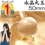 水晶玉50mm
