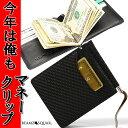 レザー マネークリップ 財布 薄い財布 本革 革 メンズ 男性 マネークリップ カード 折り財布 送料無料 ギフト プレゼント