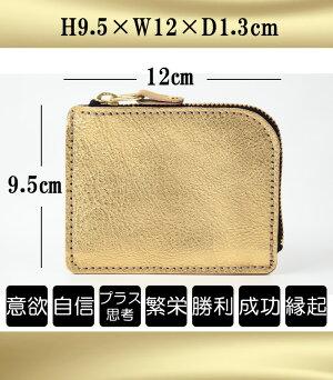 小銭入れ牛革メンズコインケース革父の日本革プレゼント普段使い財布通勤革小物ミニ財布極小財布日本製レディース送料無料あす楽