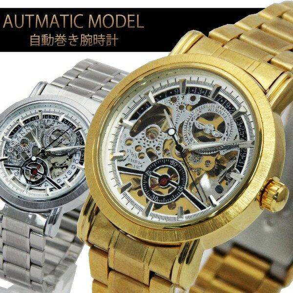 金色 腕時計 フルスケルトン自動巻き腕時計 開運アイテム ゴールド