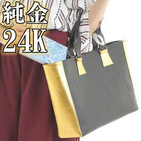 ビジネスバック レディース 本革 牛革 24金 金箔 純金 24K メンズ ビジネスバッグ ハンド バッグ カバン 金色 ゴールド ハンドバッグ 国産 日本製