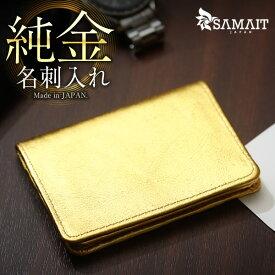 名刺入れ バッグ 小物 ブランド雑貨 財布 ケース 名刺入れ 金箔 金色 ゴールド 革 開運グッズ 開運アイテム