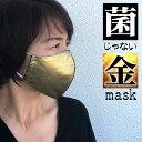 金色 マスク ゴールド 日本製 冷感 ガーゼ 大人用 送料無料 女性用 男性用 【限定販売】【希少】