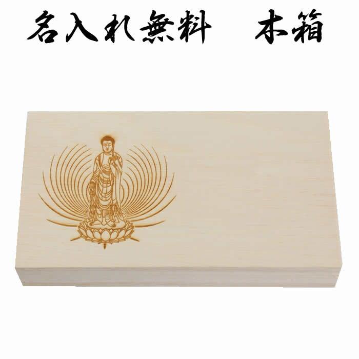 日本産 木箱 木製箱 REIKI BOX レイキボックス 霊気ボックス 小物入れ 【名入れ】