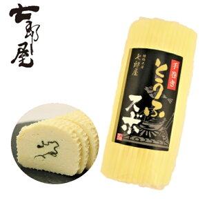 七郎屋 手巻きとうふスボ お取り寄せ 長崎かまぼこ 魚と大豆の栄養 とうふかまぼこ 低GI値食品
